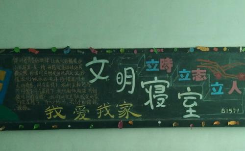 这次寝室文化节黑板报设计大赛,使同学们进一步了解寝室文化和教
